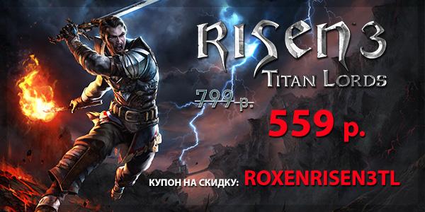 Релиз Risen 3 состоялся - покупай со скидкой!