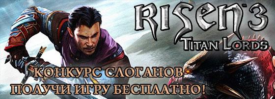 Итоги конкурса слоганов Risen 3